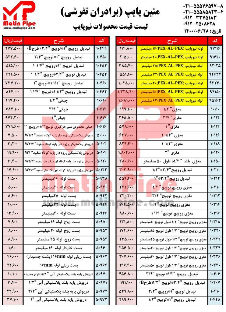 لیست قیمت نیوپایپ